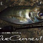 [ヤマガブランクス]ブルーカレントTZシリーズ