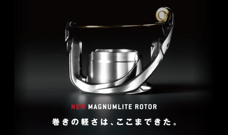 新型マグナムライトローター
