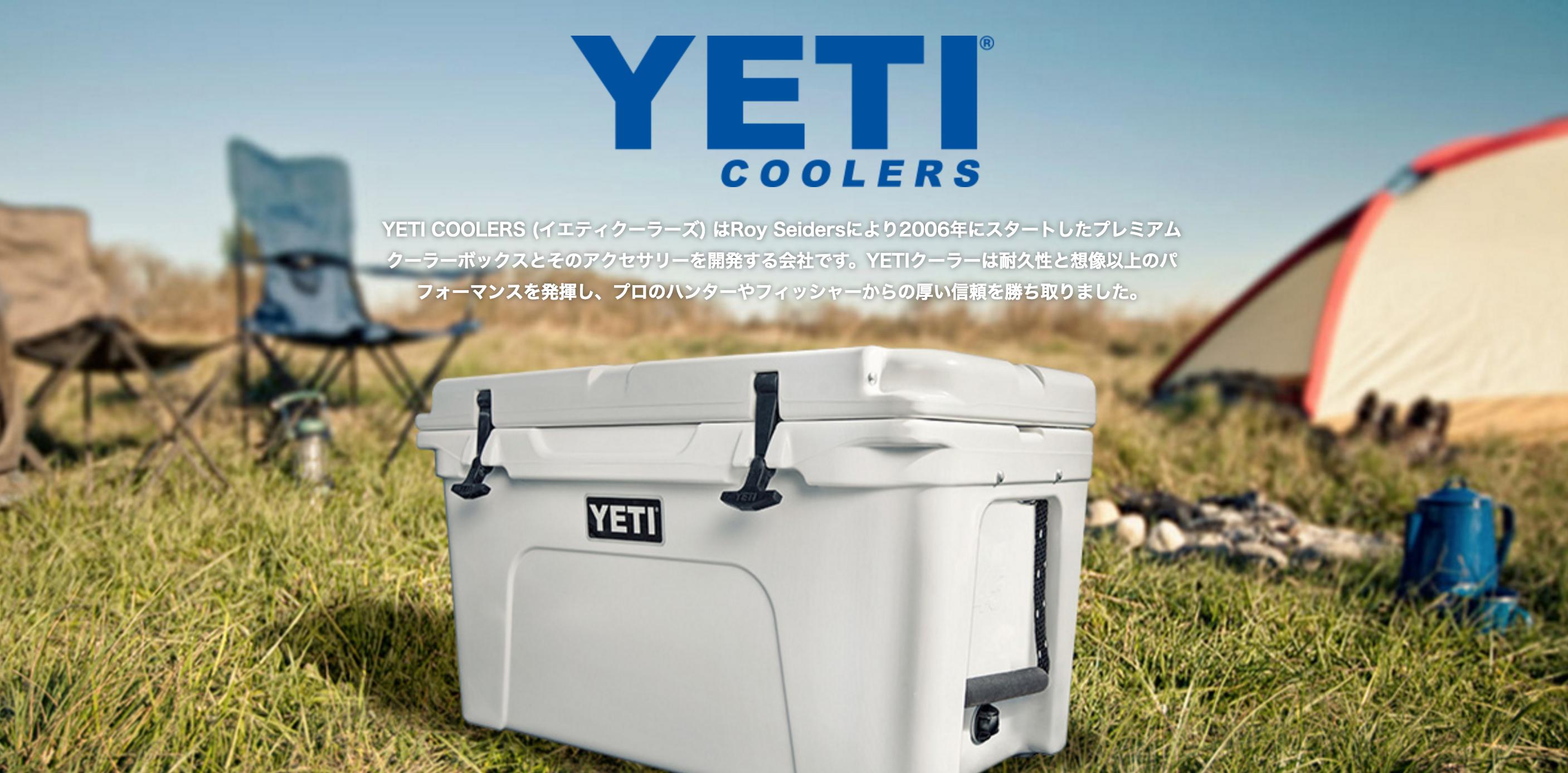 イエティ クーラーズ(YETI Coolers)]高級極厚クーラー
