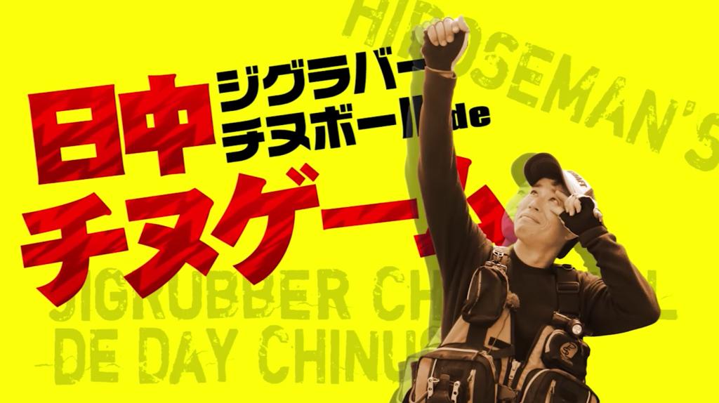 [LureNews.TV]ジグラバー&チヌボールで日中キビレ・チヌゲーム