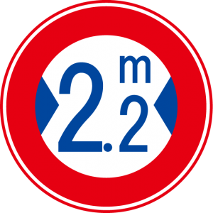 高さ制限の標識 2.2m制限