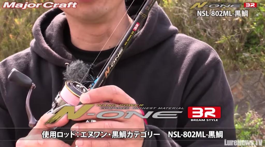 エヌワン(N-ONE)黒鯛カテゴリー「NSL-802ML 黒鯛」