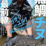 別冊つり人Vol.422「黒鯛×チヌJAPAN最前線2016」