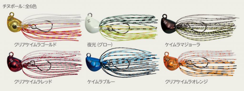 [メジャークラフト]キビレ・チヌゲーム用 チヌボール
