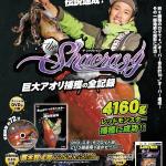 ザ・シャクレイジー-巨大アオリ捕獲の全記録