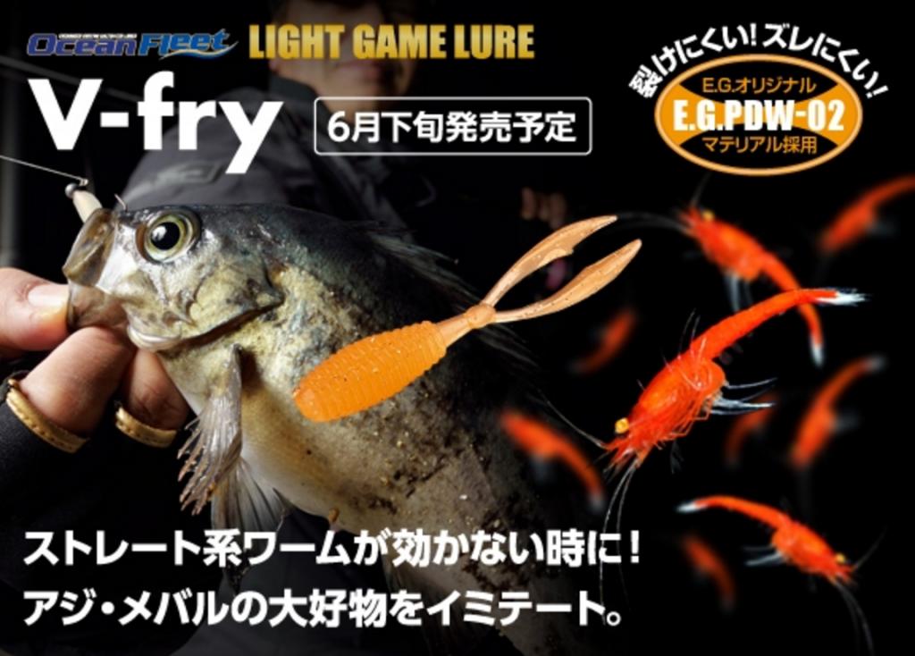 アジやメバルに効果的なライトゲーム用ワーム「Vフライ」