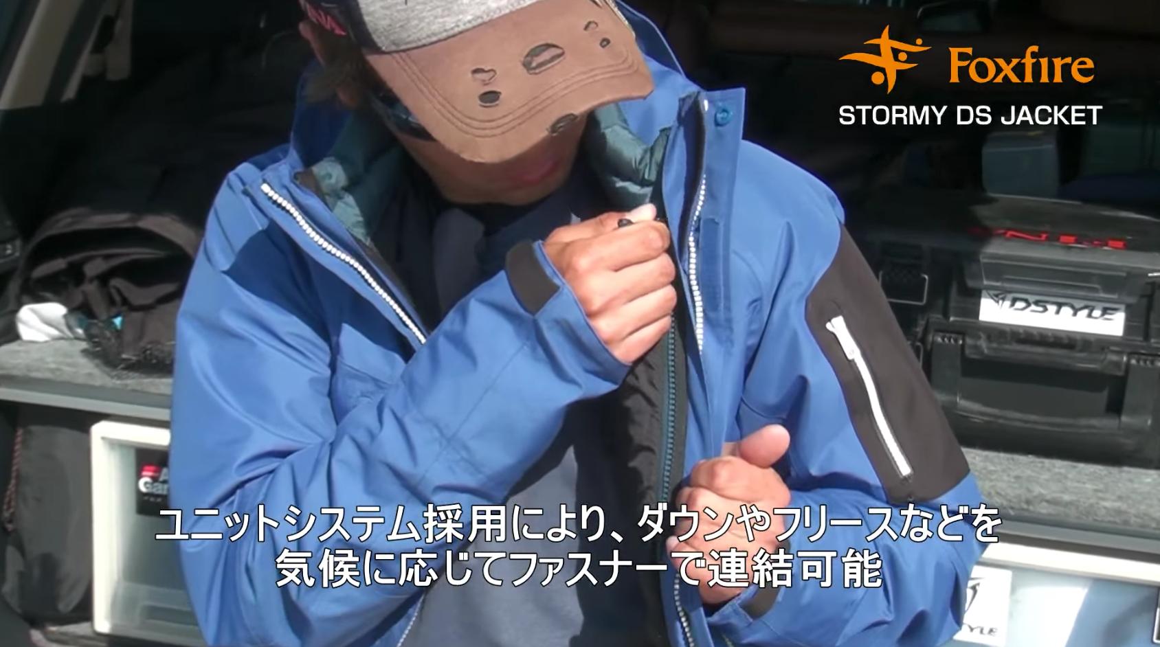 「ストーミーDSジャケット&パンツ」の特徴:Foxfire(フォックスファイヤー)