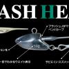 [Fish Arrow]フラッシュJ用ジグヘッド「フラッシュ ヘッド」
