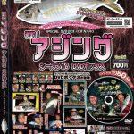 激釣!アジング シーズン16」DVDボックス