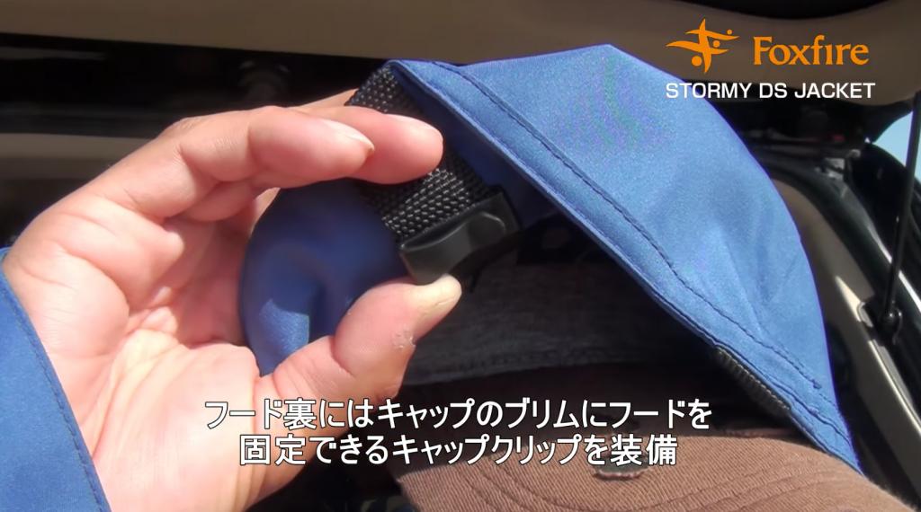 キャップクリップ:「ストーミーDSジャケット&パンツ」の特徴