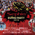 [シマノ]セフィア エギングパーティー2016