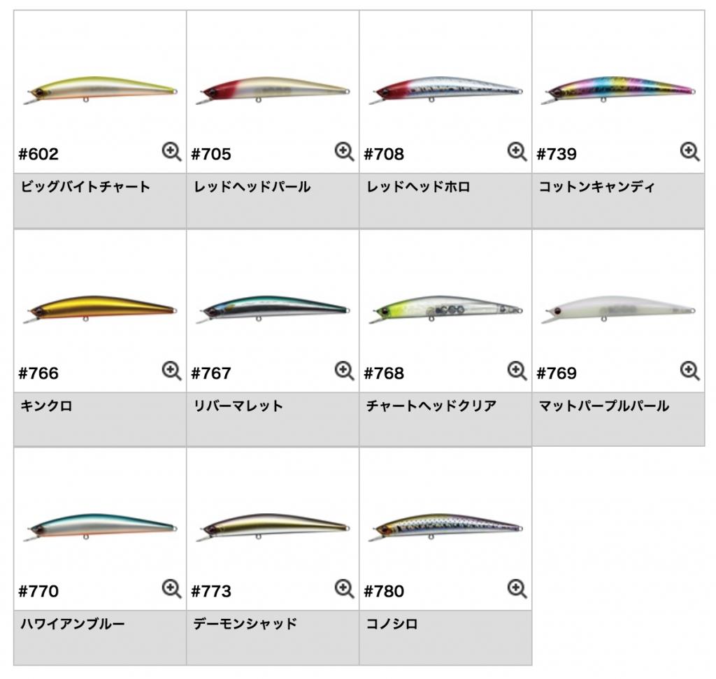 エバーグリーン ストリームシーカー(stream seeker)のカラーチャート