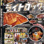 ライトロック シーズン1 DVDボックス