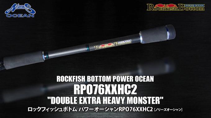 """「ロックフィッシュボトム パワーオーシャン」 RPO76XXHC2 """"DOUBLE EXTRA HEAVY MONSTER"""""""