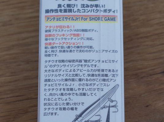陸式アンチョビミサイル ジュニアの説明
