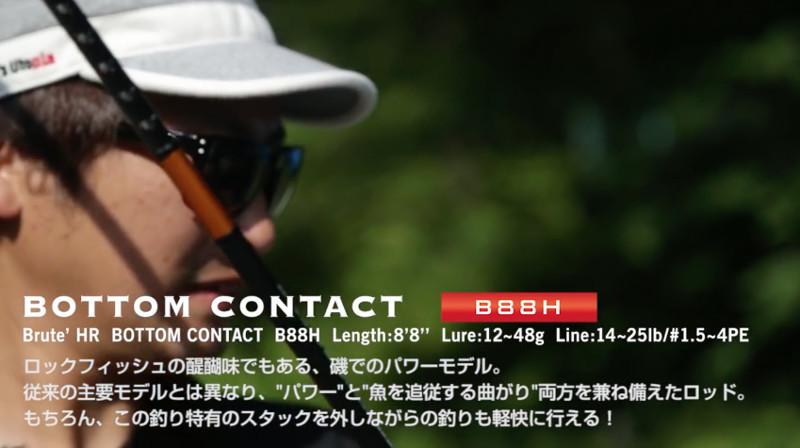 ボトムコンタクト B88H(BOTTOM CONTACT B88H)
