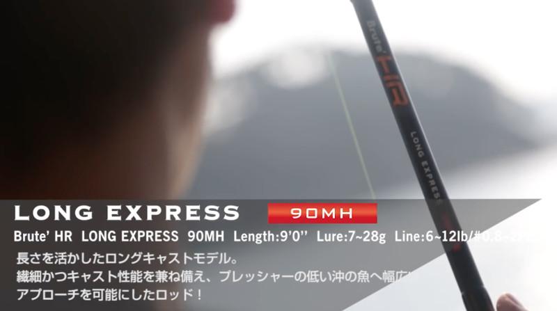 ロングエキスプレス 90MH(LONG EXPRESS 90MH)