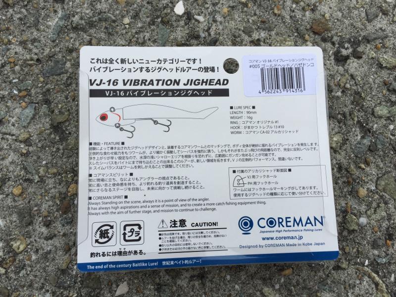 コアマン VJ16のパッケージ裏面