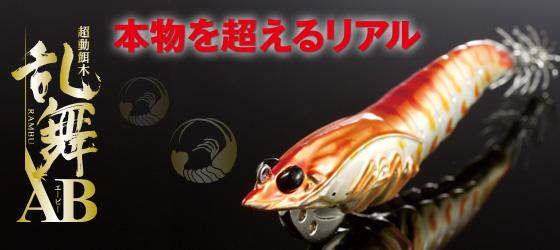 [ハヤブサ]超動餌木 乱舞AB