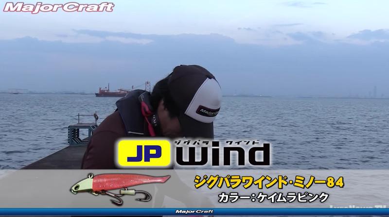 ジグパラ ワインド ミノー84「ケイムラピンク」