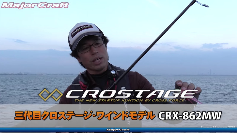 メジャークラフト ワインド用ロッド「三代目クロステージ ワインドモデル CRX-862MW」