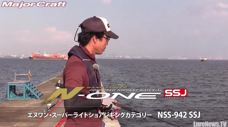 メジャークラフト スーパーライトショアジギング用ロッド