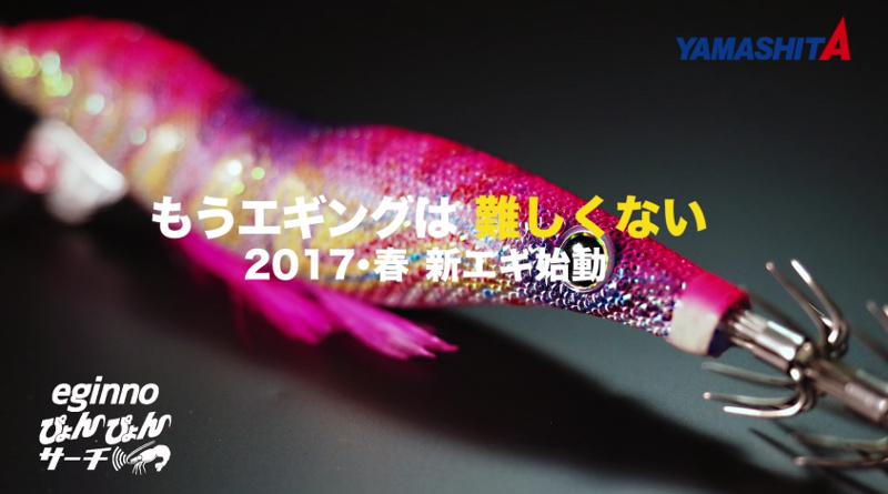 出典:ヤマシタ「エギーノぴょんぴょんサーチ」