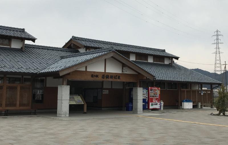 道の駅「小浜」
