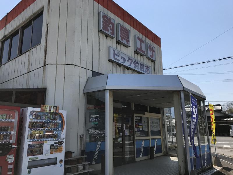 小浜にある釣具店「ビッグ」