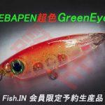 出典:インクスレーベル メバペン「超色グリーンアイズ」