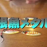[ルーディーズ]根魚メタル