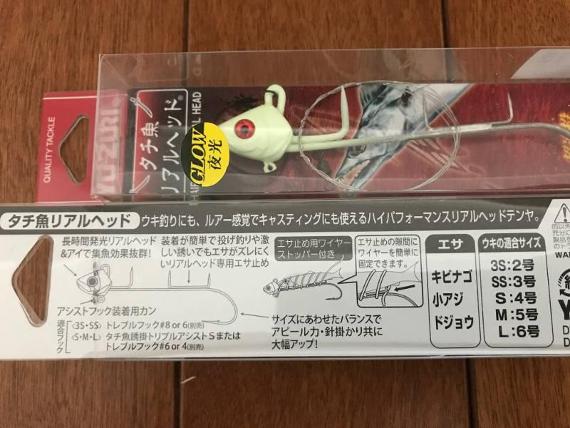 YOZURI「タチ魚 リアルヘッド」
