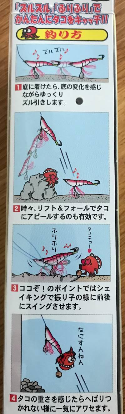 タコエギを使った釣り方