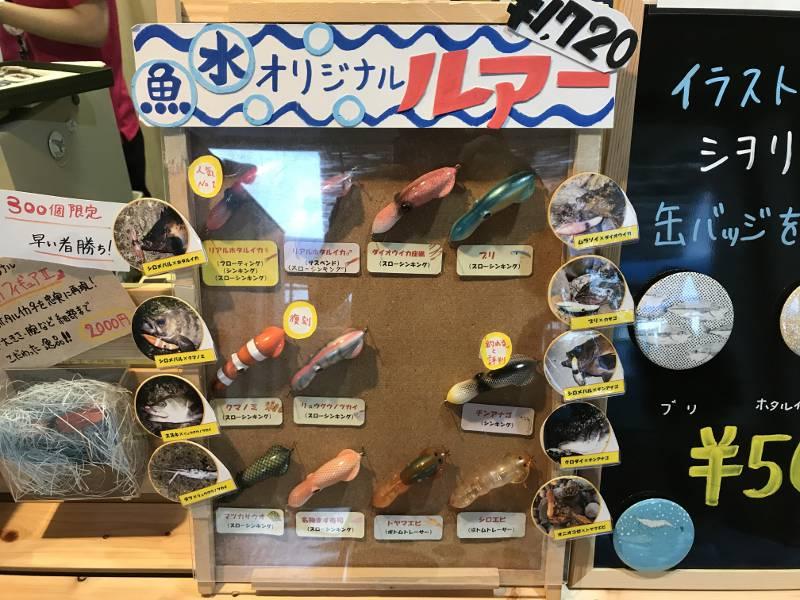 魚津水族館で発売されているオリジナルルアー