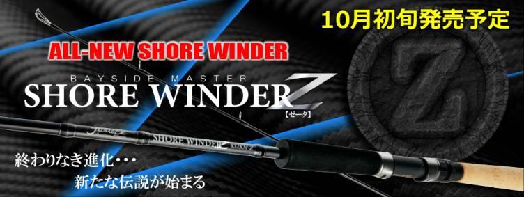 ジャストエース「ショアワインダー 832KM Z」