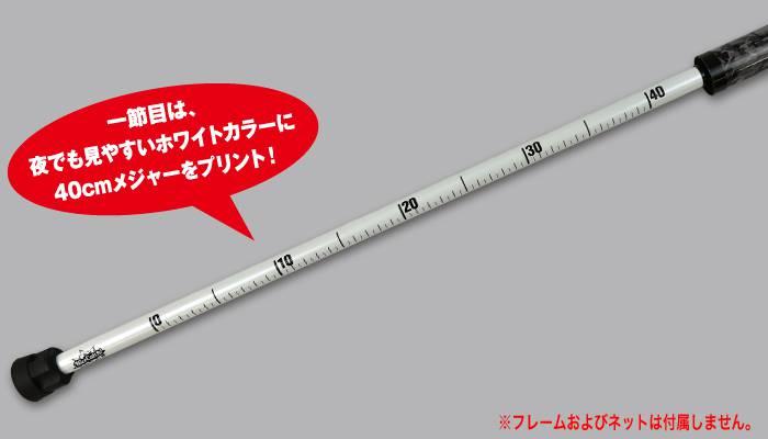40cmまでのメジャー機能が付属