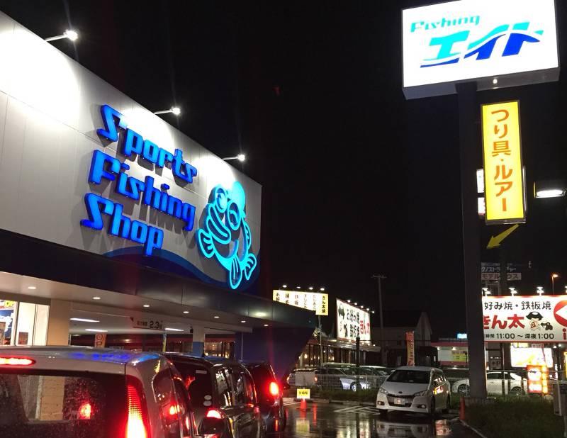 フィッシングエイト 南大阪店