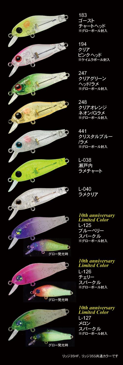 リッジ3510周年記念モデルのカラーラインナップ