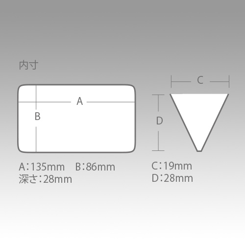 D86のサイズ