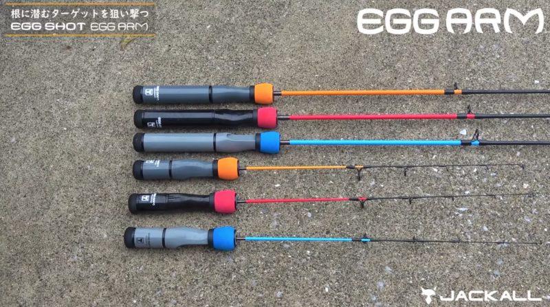 ジャッカル:EGG ARM(エッグアーム)