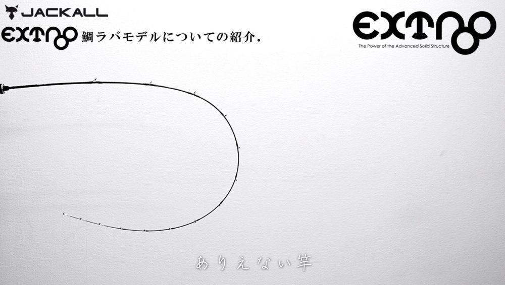 出典:ジャッカルBIN-BIN STICK EXTRO