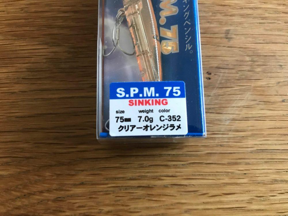 S.P.M75(バスデイ)