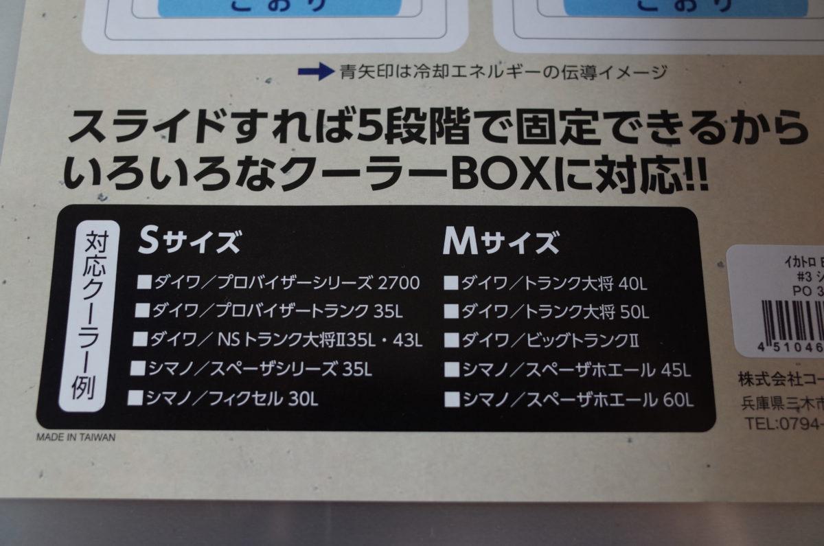 主要クーラーボックスの対応表