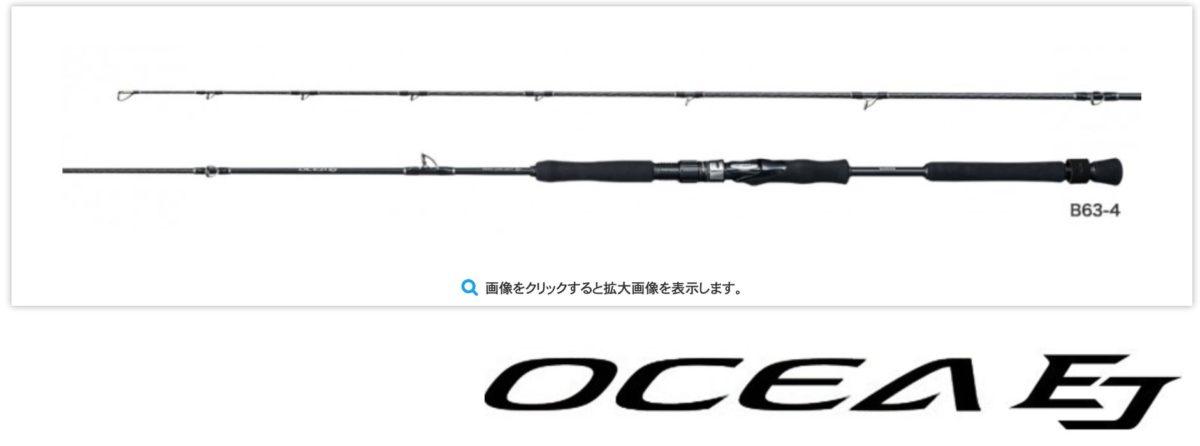 出典:シマノ「オシアEJ」