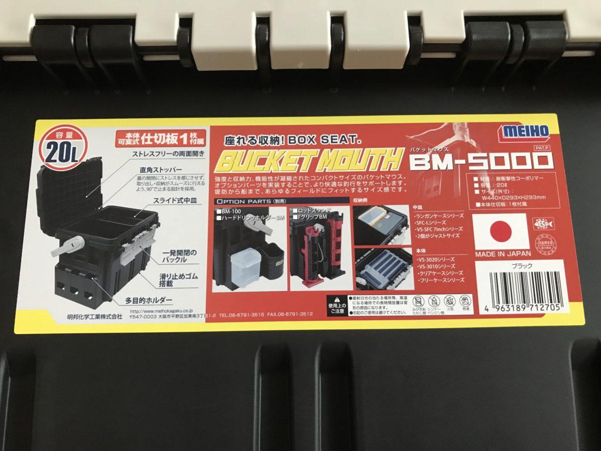 バケットマウスBM5000