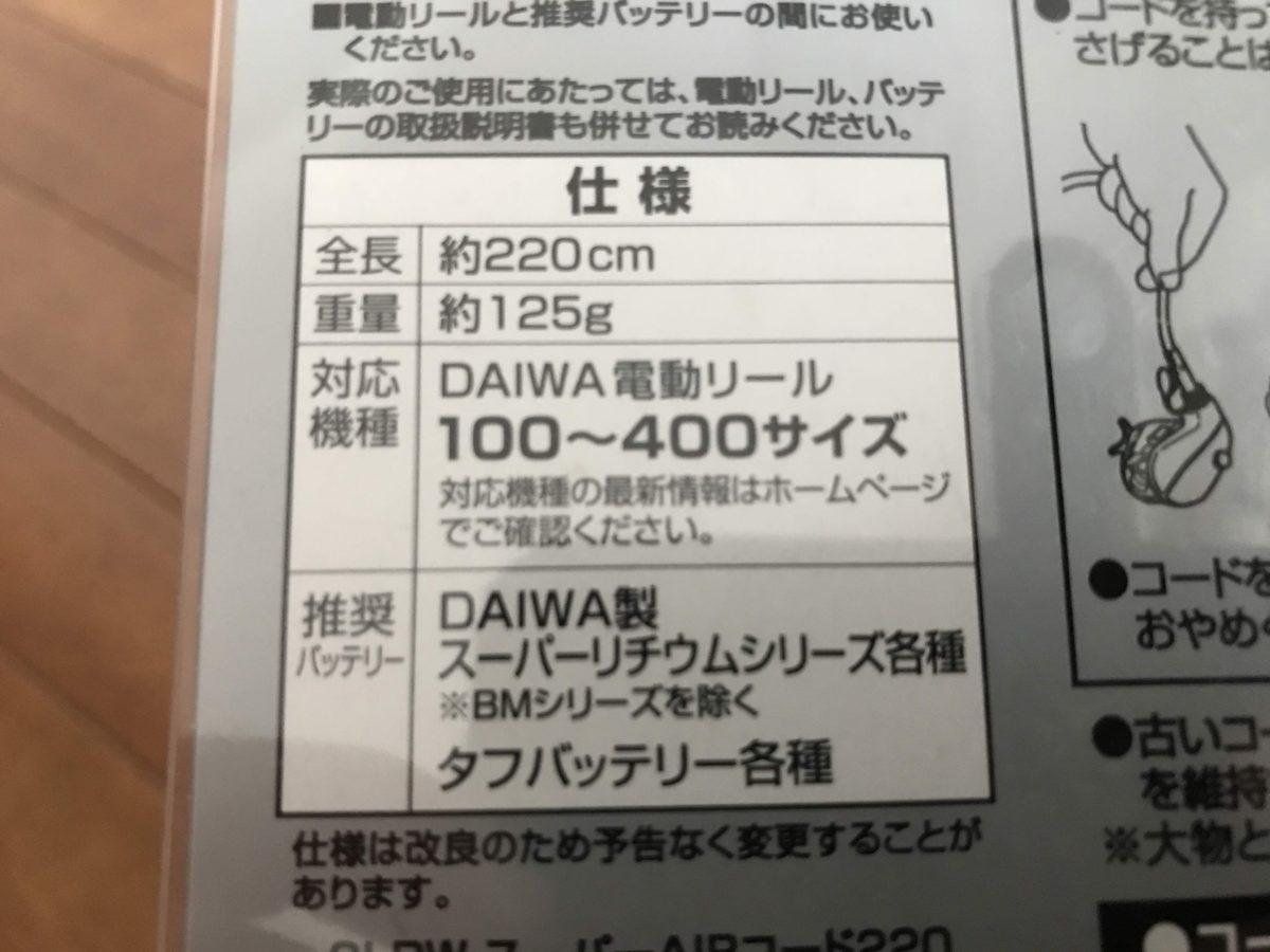 ダイワの100〜400番向け
