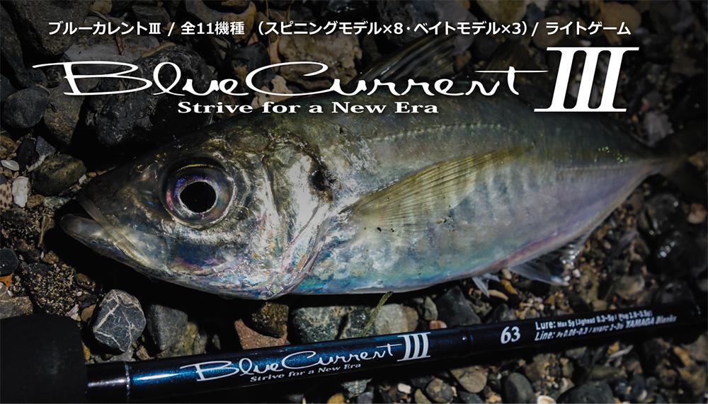 出典:ヤマガブランクス「ブルーカレントⅢ」