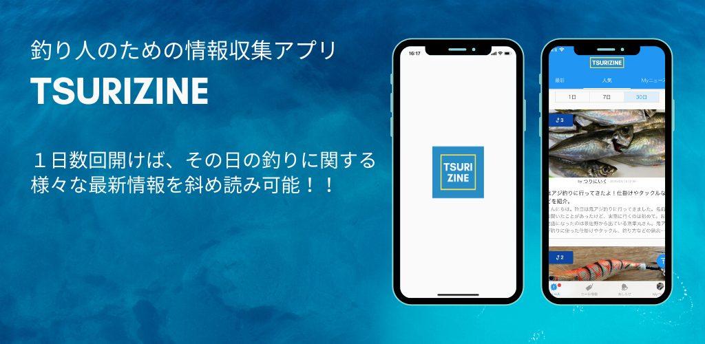 釣り人向け情報収集アプリ「TSURIZINE」