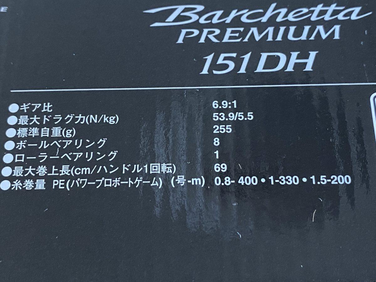 バルケッタプレミアム151DHのスペック