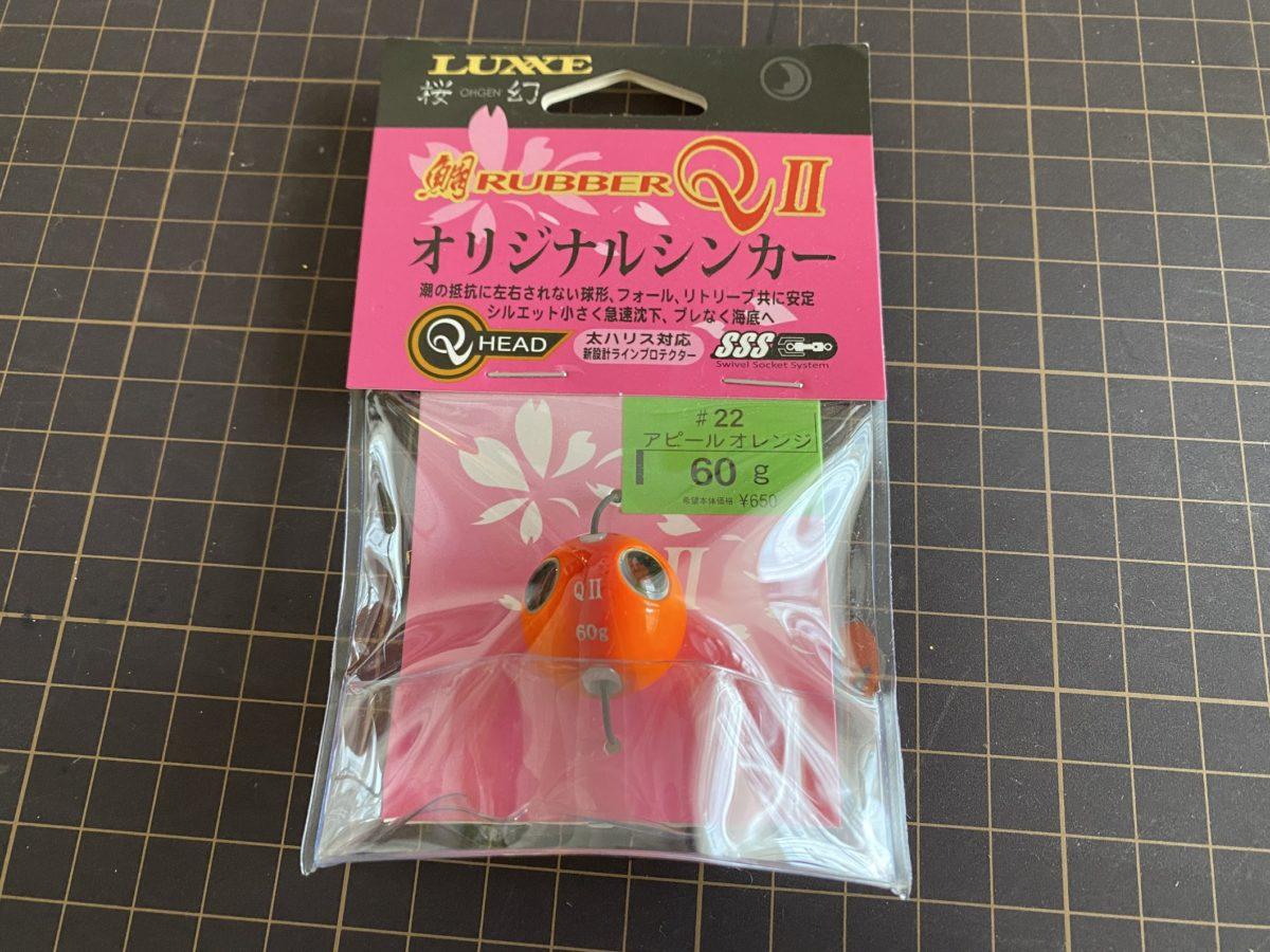 桜幻のオレンジ色